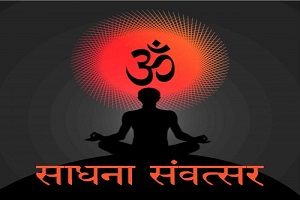 Sadhana Samvatsara - By Swami Ishwarananda M-F Evenings All Year 2021 @ Zoom